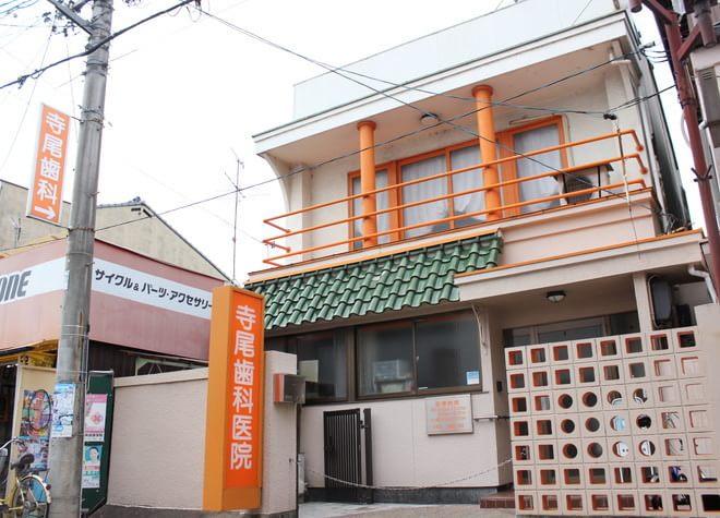 岡山駅 出口徒歩 10分 寺尾歯科医院写真5