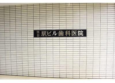 熊谷駅 正面口徒歩1分 熊谷駅ビル歯科医院写真6