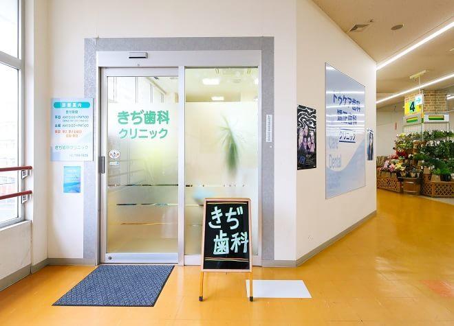 元町駅(北海道) 出口徒歩 5分 医療法人社団きぢ歯科クリニックの外観写真3