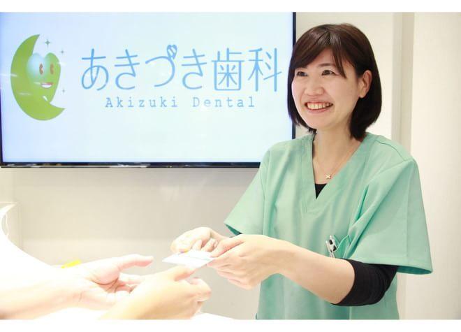 あきづき歯科の画像