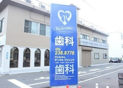 Welcome dental clinicの画像