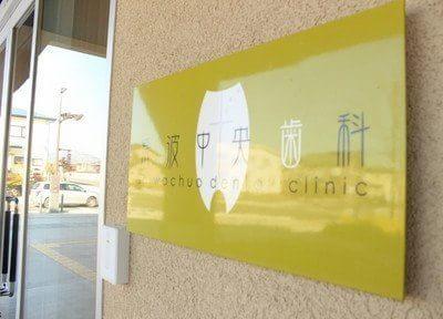 紫波中央駅 出口徒歩2分 紫波中央歯科のその他写真1