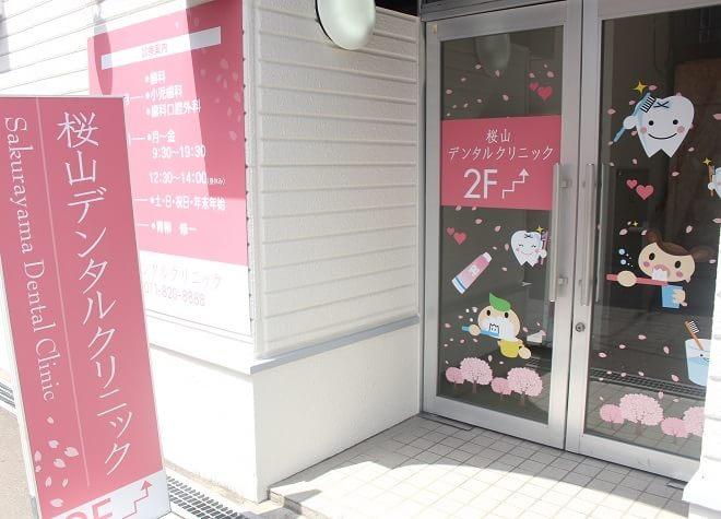 桜山デンタルクリニックの写真6