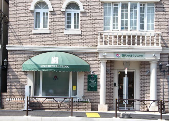経堂駅 出口徒歩3分 西デンタルクリニック写真7