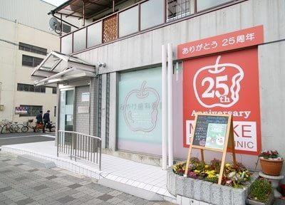 天神橋筋六丁目駅 出口徒歩 18分 みやけ歯科医院の外観写真6