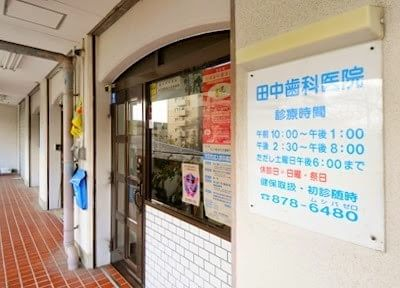 田中歯科医院(宇野辺駅)の画像