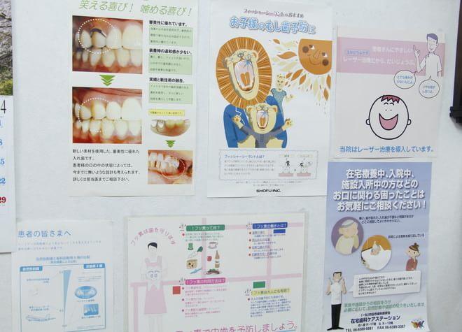 宇野辺駅 徒歩13分 田中歯科医院(宇野辺駅)の院内写真6