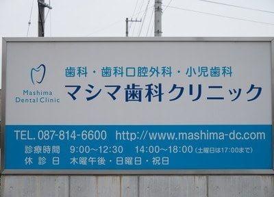 仏生山駅 出口車 8分 マシマ歯科クリニックのその他写真5