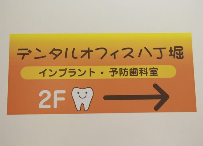 八丁堀駅(東京都) B3出口徒歩 0分 デンタルオフィス八丁堀の院内写真6