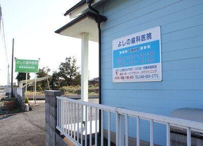 羽生駅 出口車7分 よしの歯科医院のその他写真2