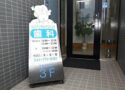 武蔵中原駅 出口徒歩0分 大河デンタルクリニックのその他写真7