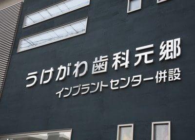 川口元郷駅 出口徒歩19分 うけがわ歯科元郷のその他写真2