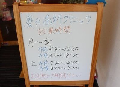 西田辺駅 1番出口徒歩 1分 慶元歯科クリニックの院内写真3