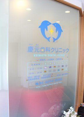西田辺駅 1番出口徒歩 1分 慶元歯科クリニックの院内写真4