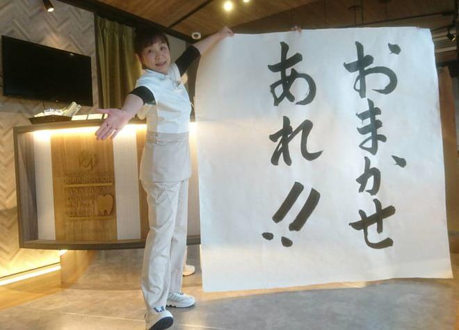 東新庄駅 出口徒歩 7分 とやま歯科医院のスタッフ写真4