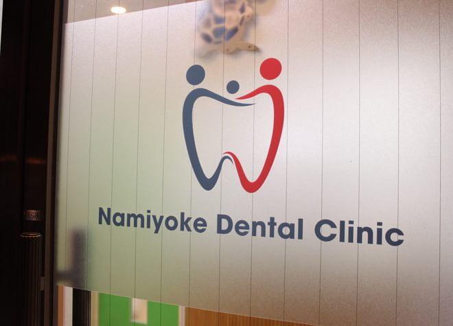 なみよけ歯科医院の画像