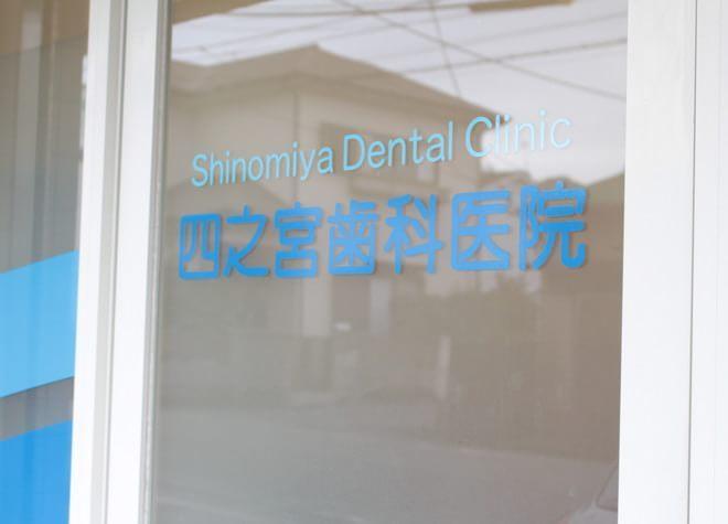 平塚駅 バス 15分 四之宮歯科医院(平塚市)の院内写真4