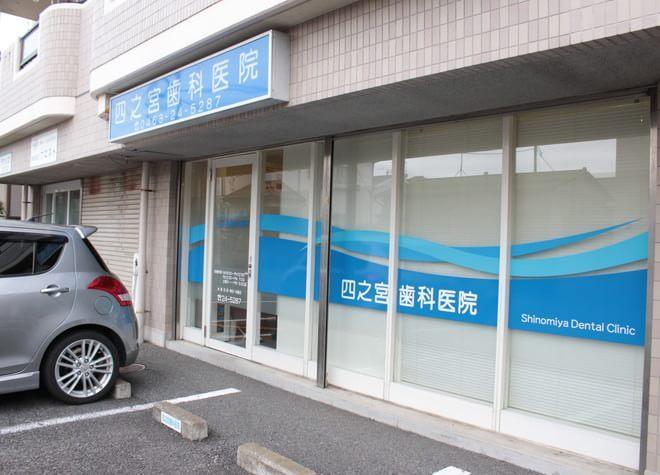 平塚駅 バス 15分 四之宮歯科医院(平塚市)の外観写真5