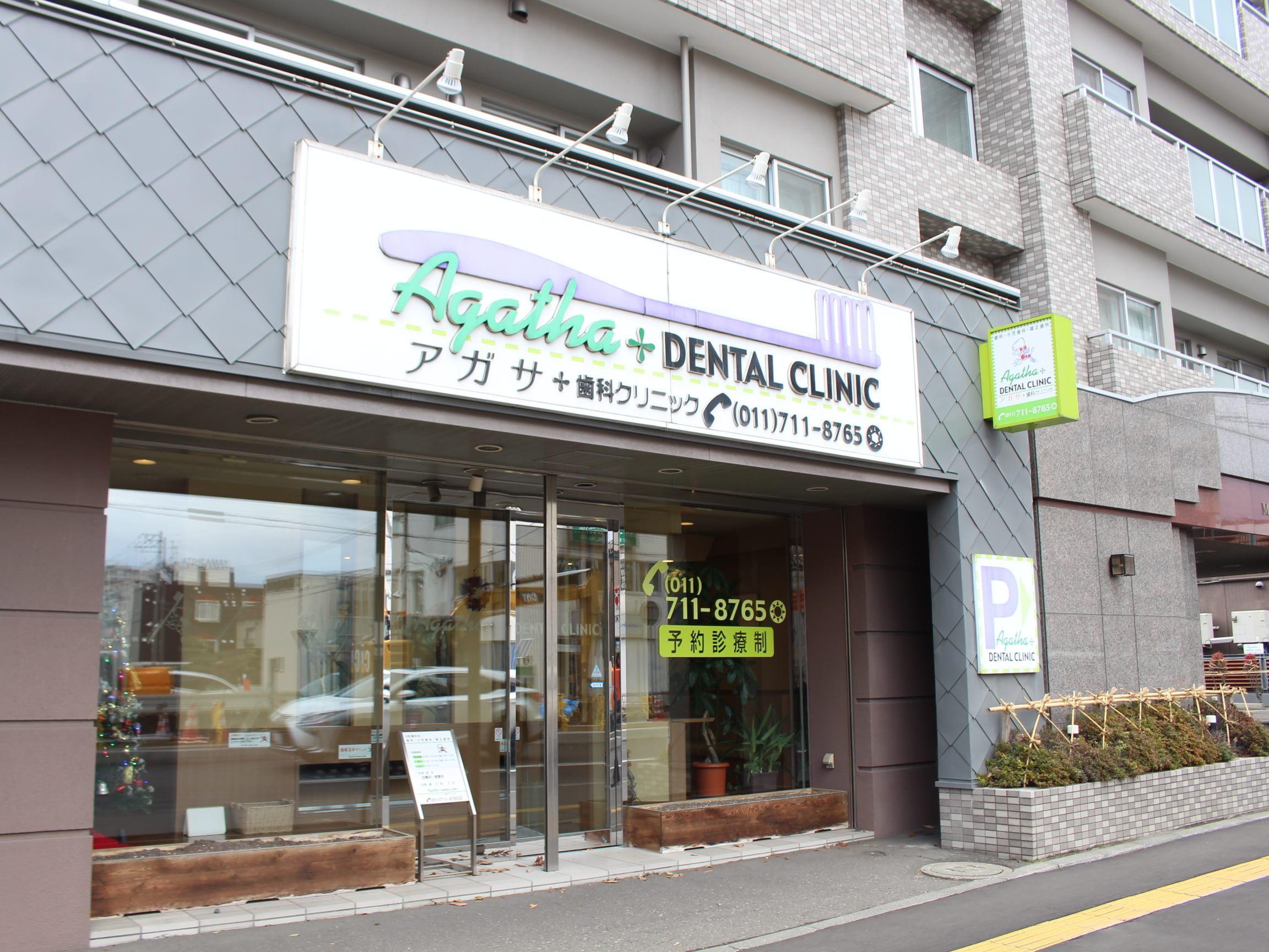 新道東駅 5番出口徒歩1分 アガサ歯科クリニック写真7