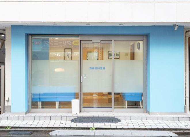 東向島駅 出口徒歩 1分 酒井歯科医院写真6