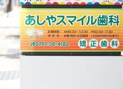 JR芦屋駅 徒歩4分 あしやスマイル歯科・矯正歯科のその他写真2