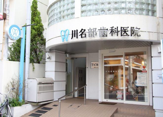 糀谷駅 中央口徒歩2分 川名部歯科医院写真6