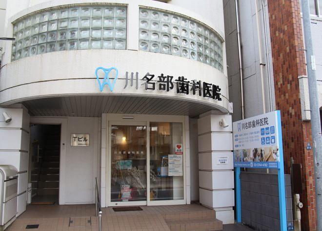 糀谷駅中央口 徒歩3分 川名部歯科医院の写真7