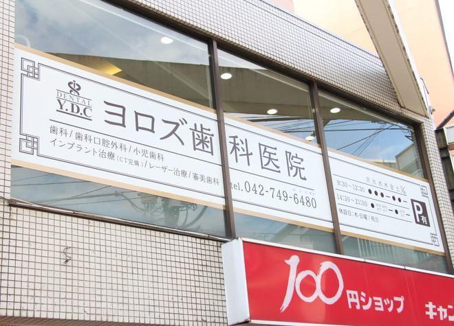 小田急相模原駅 北口徒歩 5分 ヨロズ歯科医院の外観写真5