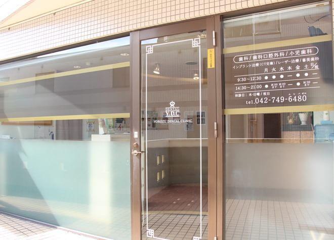 小田急相模原駅 北口徒歩 5分 ヨロズ歯科医院の外観写真6