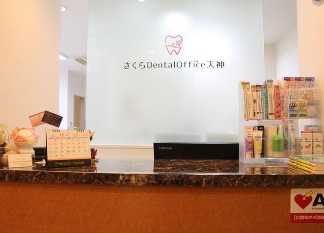 天神南駅 天神地下街 西12b出口徒歩 1分 さくら Dental Office 天神の院内写真2