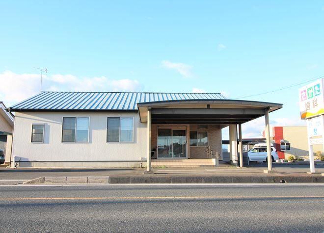 磐田駅 出口車20分 さかた歯科医院の外観写真4