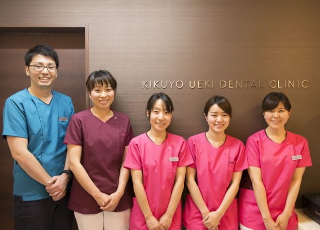 菊陽うえき歯科クリニック