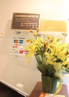 茨木駅東口 徒歩3分 あいうら歯科医院の院内写真5