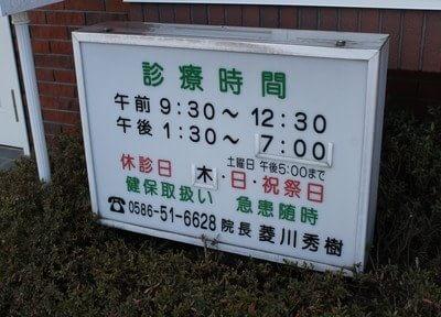 菱川歯科医院の画像
