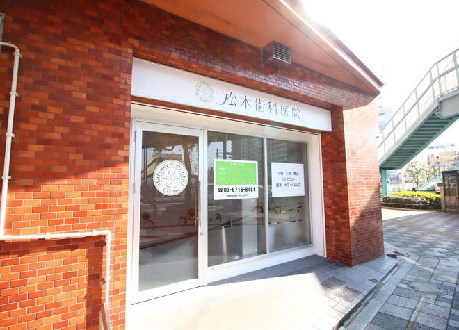 蒲田駅 出口徒歩 5分 松木歯科医院の写真5
