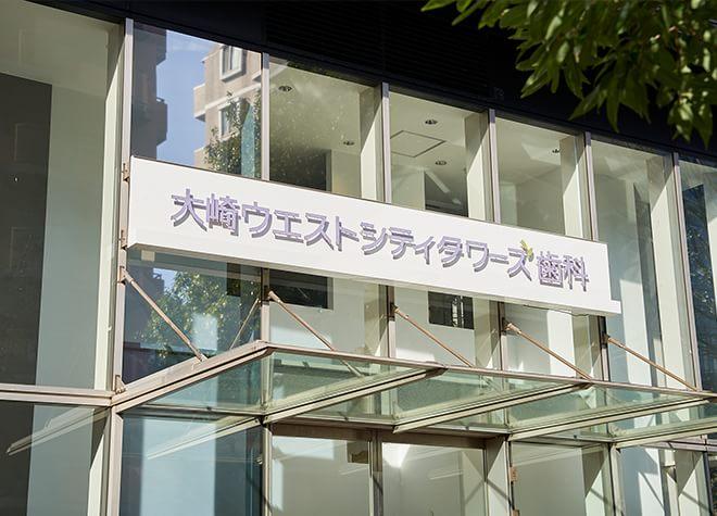 五反田駅 徒歩14分 大崎ウエストシティタワーズ歯科の外観写真7