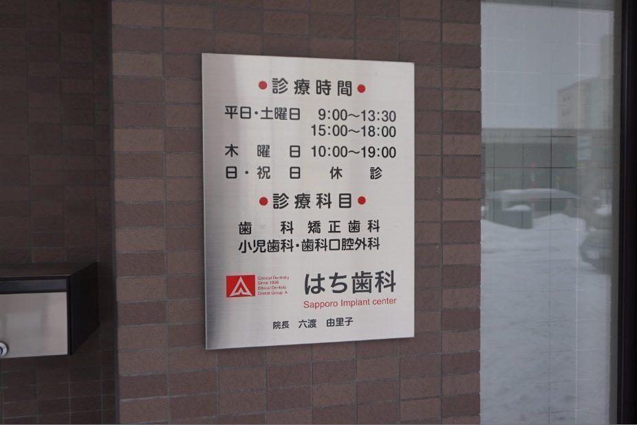 月寒中央駅 出口徒歩 4分 はち歯科のその他写真2
