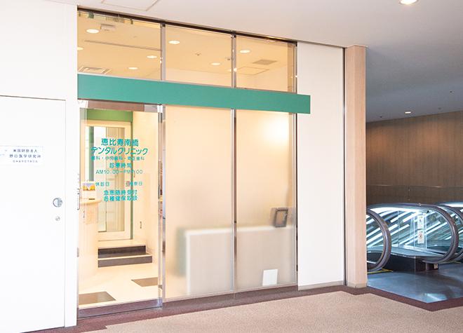 恵比寿南橋デンタルクリニックの画像