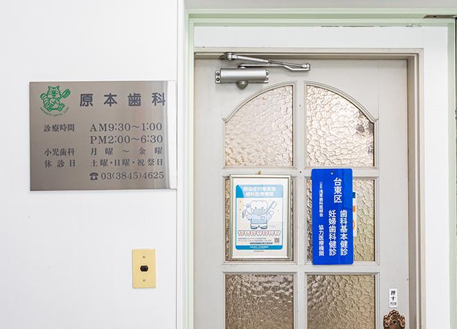 浅草駅 A1徒歩 3分 原本歯科医院写真1