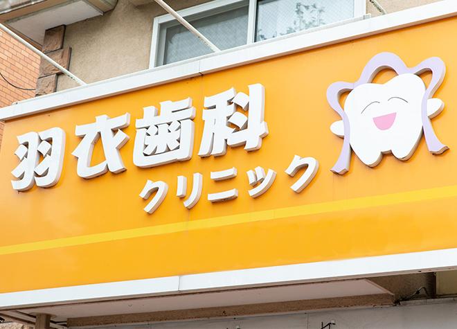 西国立駅 出口徒歩 3分 医療法人社団栄祥会 羽衣歯科クリニック写真7