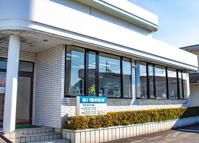 【4院】福島市の歯医者さん探し!おすすめポイントや特徴も紹介