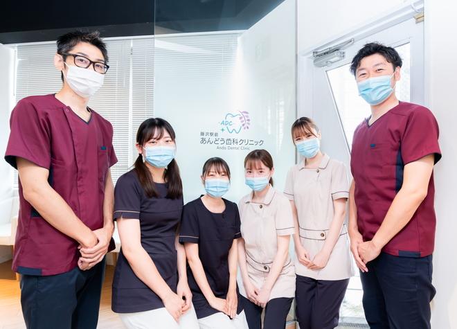 藤沢駅前あんどう歯科クリニックの画像