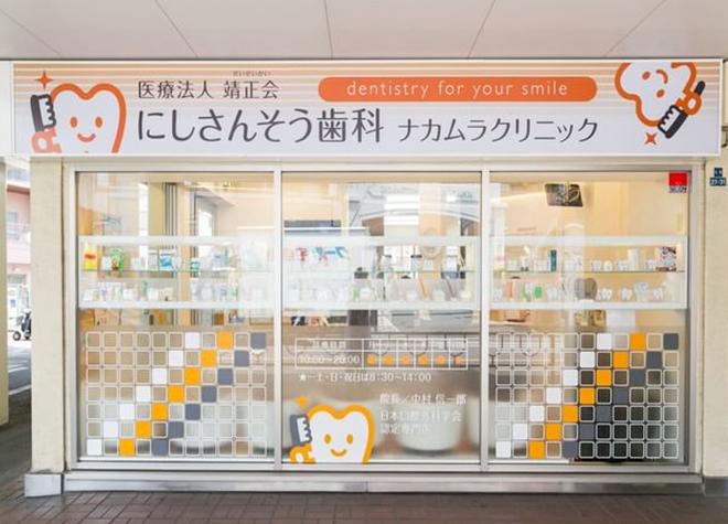 西三荘駅 出口徒歩 3分 にしさんそう歯科ナカムラクリニック写真7