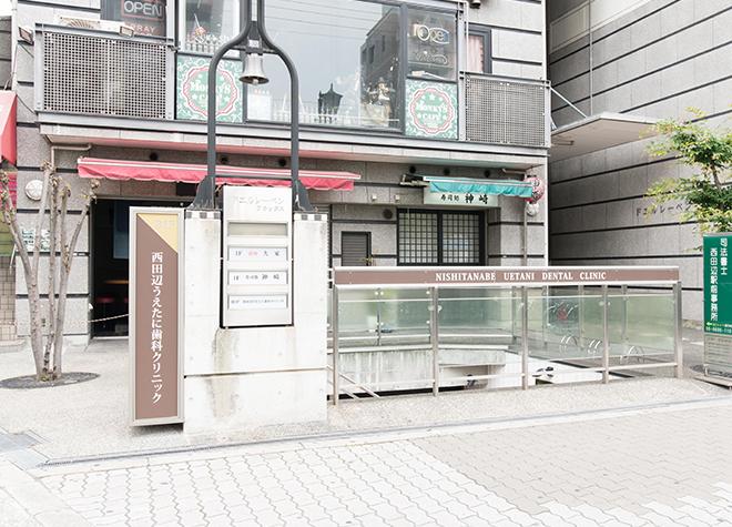 西田辺駅 2番出口徒歩 1分 西田辺うえたに歯科クリニック写真3