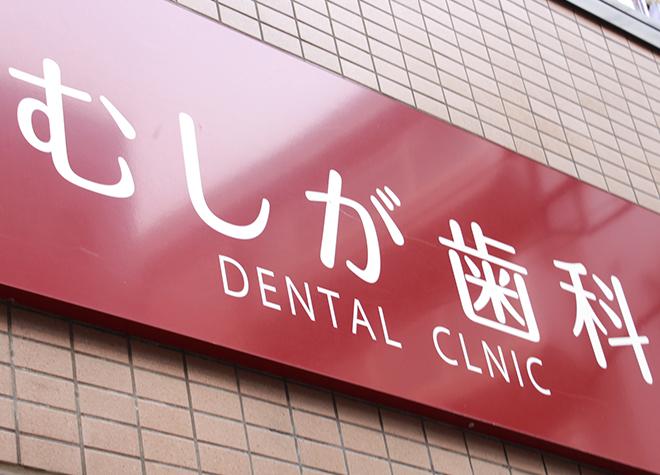 蒲田駅 東口徒歩15分 むしが歯科の写真6