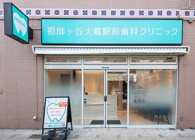 祖師ヶ谷大蔵駅 南口徒歩 1分 祖師ヶ谷大蔵駅前歯科クリニックの写真7