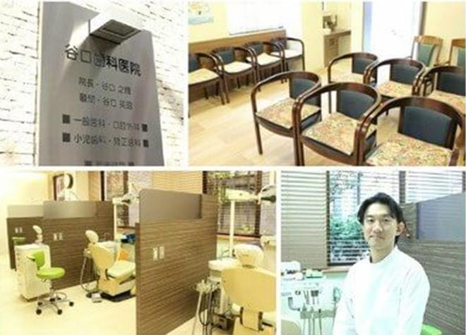 別府駅(大分県) 東口徒歩 4分 谷口歯科医院写真1