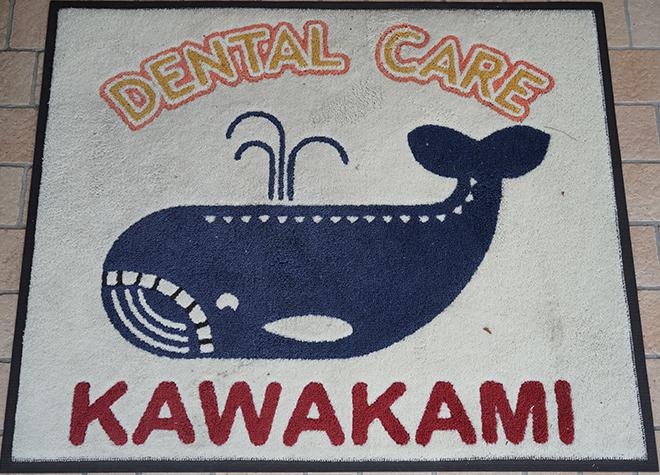 川上歯科クリニックの画像