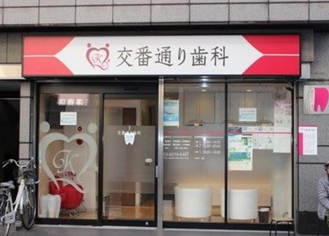 千歳烏山駅 北口徒歩3分 交番通り歯科写真1