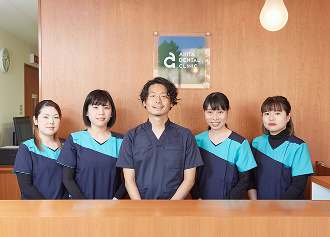 常盤駅(京都府) 出口徒歩 5分 あきた歯科クリニック写真1